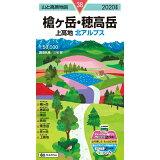 槍ヶ岳・穂高岳(2020年版) (山と高原地図)