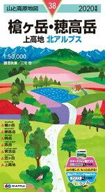 槍ヶ岳・穂高岳(2020年版) 上高地・北アルプス (山と高原地図)