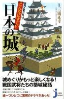 意外と知らない!こんなにすごい「日本の城」