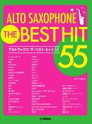 アルトサックス ザ・ベスト・ヒット55