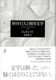 柄谷行人と韓国文学 [ ジョ・ヨンイル ]