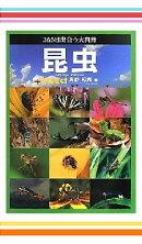 いきもの図鑑の決定版365日出会う大自然 シリーズ全4巻セット