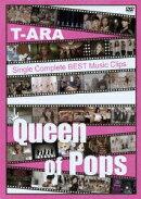 """T-ARA SingleComplete BEST Music Clips""""Queen of Pops"""""""