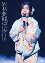 岩佐美咲コンサート〜熱唱!時代を結ぶ 演歌への道〜 [ 岩佐美咲 ]