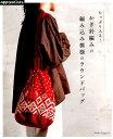 たっぷり入る!かぎ針編みの編み込み模様のラウンドバッグ (Asahi Original)