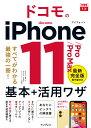 ドコモのiPhone11/Pro/Pro Max基本&活用ワザ すべてがわかる最強の一冊! (できるfit) [ 法林岳之 ]