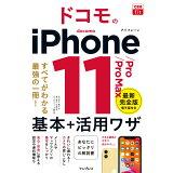 ドコモのiPhone11/Pro/Pro Max基本&活用ワザ (できるfit)