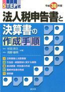 STEP式法人税申告書と決算書の作成手順(平成30年版)