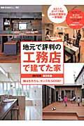 地元で評判の工務店で建てた家(2012年 東日本版)