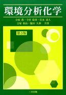 環境分析化学第3版