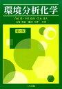 環境分析化学第3版 [ 合原眞 ]