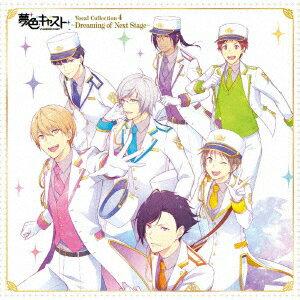 ミュージカル・リズムゲーム 『夢色キャスト』 Vocal Collection4 〜Dreaming of Next Stage〜 [ (ゲーム・ミュージック) ]
