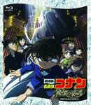 劇場版名探偵コナン『旋律の楽譜(フルスコア)』(新価格版Blu-ray)【Blu-ray】