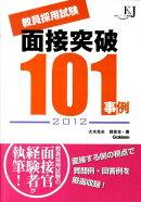 教員採用試験面接突破101事例(2012)