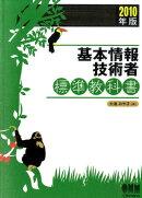基本情報技術者標準教科書(2010年版)