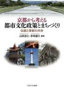 京都から考える 都市文化政策とまちづくり