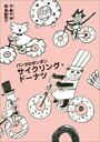 サイクリング・ドーナツ パンダのポンポン [ 野中柊 ]