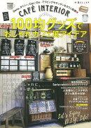 【バーゲン本】100均グッズでおしゃれカフェ風アイデア