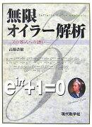 【謝恩価格本】無限オイラー解析 -Zの等式への誘いー