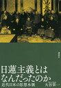 日蓮主義とはなんだったのか 近代日本の思想水脈 [ 大谷 栄一 ]