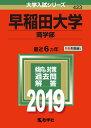 早稲田大学(商学部)(2019) (大学入試シリーズ)