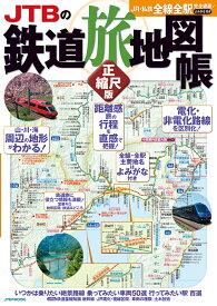 JTBの鉄道旅地図帳正縮尺版 JR・私鉄全線全駅完全網羅!よみがな付き (JTBのMOOK)