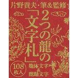 2つの龍の「文字札」 ([バラエティ])