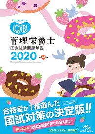 クエスチョン・バンク 管理栄養士国家試験問題解説 2020 [ 医療情報科学研究所 ]