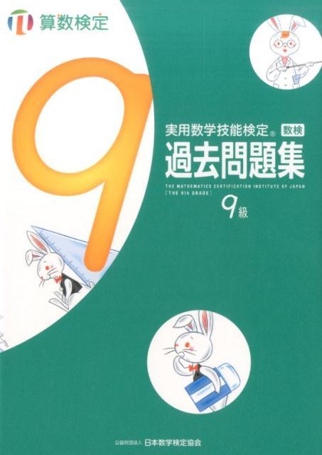 実用数学技能検定 過去問題集 算数検定9級(9級) [ 日本数学検定協会 ]