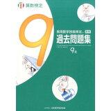実用数学技能検定 過去問題集 算数検定9級