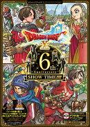 ドラゴンクエストX オンライン 6th Anniversary SHOW TIME!!!!!! WiiU・Windows・PS4・NintendoSwitch・dゲーム・N3…