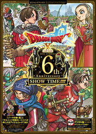 ドラゴンクエストX オンライン 6th Anniversary SHOW TIME!!!!!! WiiU・Windows・PS4・NintendoSwitch・dゲーム・N3DS版 (Vジャンプブックス) [ Vジャンプ編集部 ]