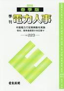 季刊電力人事(No.223(2018春季版))