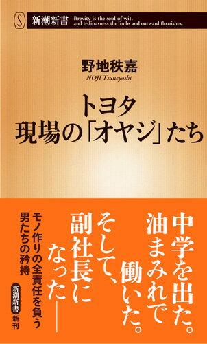 トヨタ 現場の「オヤジ」たち (新潮新書) [ 野地 秩嘉 ]