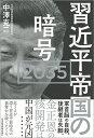 習近平帝国の暗号 2035 [ 中澤 克二 ]
