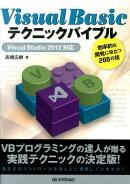 Visual Basicテクニックバイブル