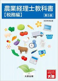 農業経理士教科書税務編第5版 [ 森剛一 ]