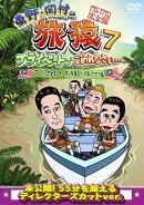 東野・岡村の旅猿7 プライベートでごめんなさい… マレーシアでオランウータンを撮ろう!の旅 ワクワク編 プレミアム…