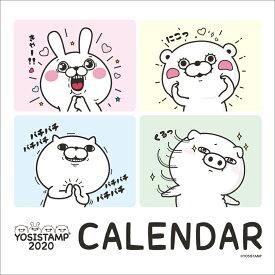 ヨッシースタンプ(2020年1月始まりカレンダー)