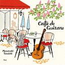Cafe de Guitare〜ギターでくつろぐカフェ時間〜