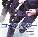 フジテレビ系ドラマ コード・ブルー ドクターヘリ緊急救命 3rd season オリジナルサウンドトラック