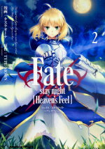 Fate/staynight[Heaven'sFeel](2)(仮)[タスクオーナ]