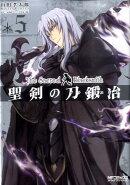 聖剣の刀鍛冶(5)
