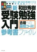 新・受験勉強入門(参考書ファイル)増補2訂版