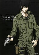 PSYCHO-PASS OFFICIAL PROFILING(2)