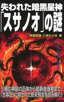 失われた暗黒星神「スサノオ」の謎