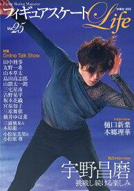 フィギュアスケートLife Vol.25 (扶桑社ムック)