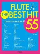 フルート ザ・ベスト・ヒット55