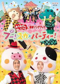 「おかあさんといっしょ」最新ソングブック ブー!スカ・パーティー! DVD [ (キッズ) ]