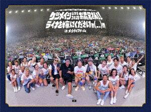 ケツメイシ LIVE 2018 お義兄さん!! ライナを嫁にくださいm(_ _)m in メットライフドーム【Blu-ray】 [ ケツメイシ ]